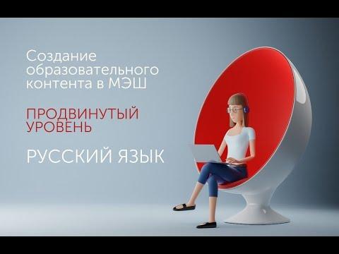 Создание образовательного контента вМЭШ. Продвинутый уровень. Русский язык
