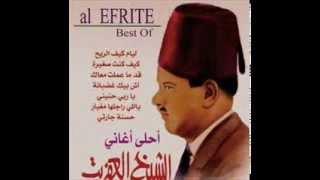 اغاني حصرية الشيخ العفريت - إذا نبكي من الهجران تحميل MP3