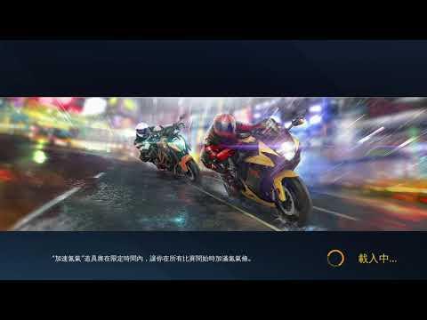 狂野飆車8:極速凌雲 全新機車系列賽 Suzuki GSX-R750
