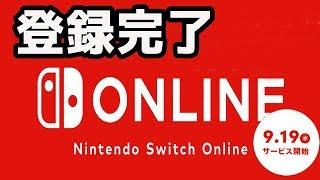 Switch任天堂スイッチオンライン早速登録してみた