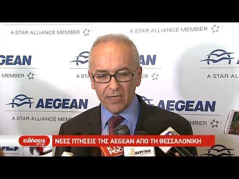Νέες πτήσεις της Aegean από τη Θεσσαλονίκη   12/12/2019   ΕΡΤ