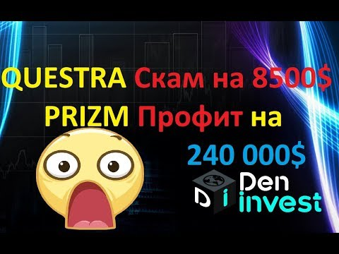 Questra fwam Скам против Prizm Призм Паровоз Профит 07.2017 история