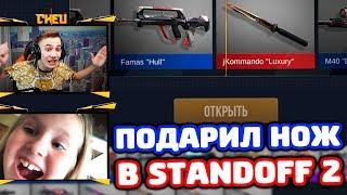ПОДАРИЛ НОЖ СЕСТРЕ В STANDOFF 2?!