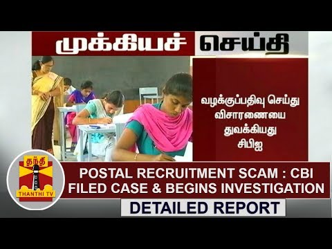 Postal recruitment scam : CBI filed case & begins investigation | DETAILED REPORT | Thanthi TV