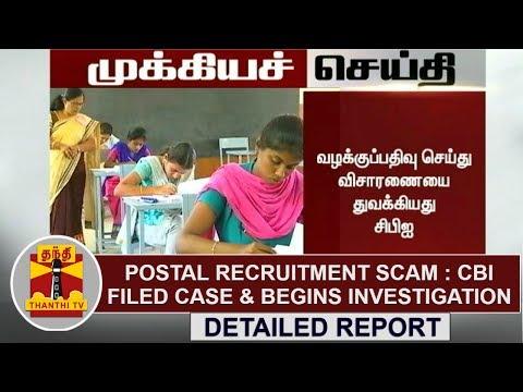 Postal recruitment scam : CBI filed case & begins investigation | DETAILED REPORT | Thanthi TV