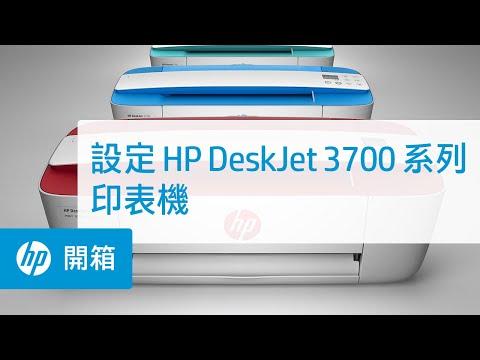 設定 HP DeskJet 3700 系列印表機