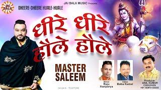 Master Saleem Bhakti Songs | Dheere Dheere Hole Hole