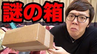 YouTubeから謎の箱が届いたから開封するぜ!