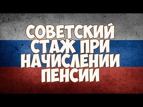 Советский стаж при начислении пенсии в 2020 году, как учитывается