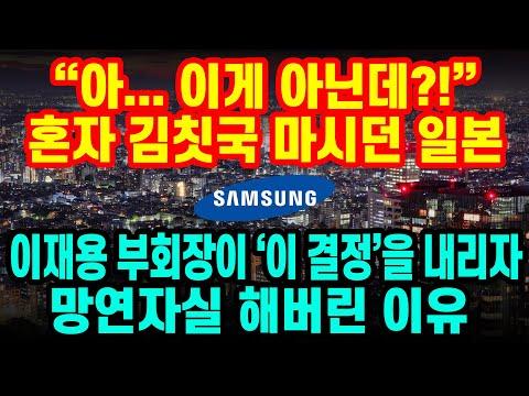 삼성 이재용 부회장이 '이 결정'을 내리자 망연자실해 버린 일본