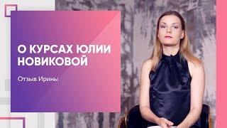 Отзыв Ирины о курсах Юлии Новиковой