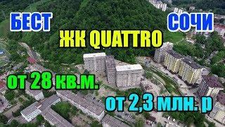 "ЖК ""Quattro"" (Кватро) - май 2018"