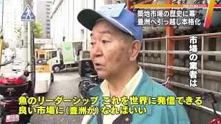 豊洲市場へ引っ越し本格化ターレ300台大移動