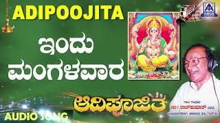Indu Mangala Vaara | Aadipoojitha | Kannada Devotional