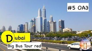 БИГ БАС ТУР ДУБАЙ ( Dubai Big bus Tour ) - Лучший способ увидеть город! ОТДЫХ В ОАЭ 2017 VLOG