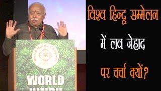 विश्व हिन्दू सम्मेलन में Mohan Bhagwat के बयान पर विवाद क्यों