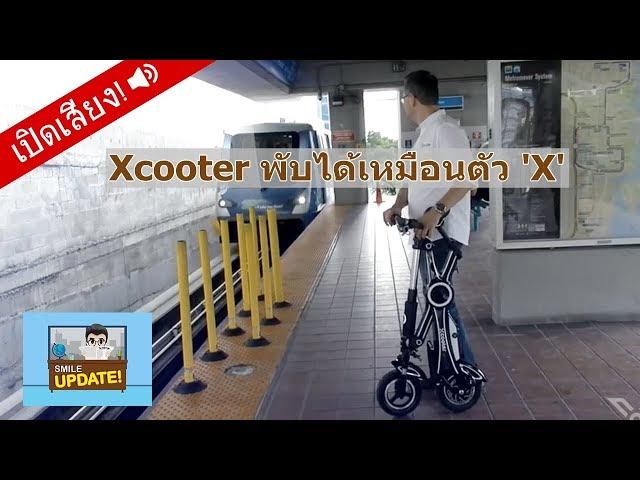 """Smile Update:  """"Xcooter"""" สกู๊ตเตอร์ไฟฟ้าพับได้เหมือนตัว X"""