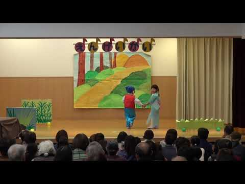 2019年度 みなみ保育園 演芸会 4歳クラス 「こぶとりじいさん」