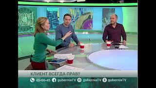 Меня пригласили на Губернию. Говорим о потребительском экстремизме в Хабаровске
