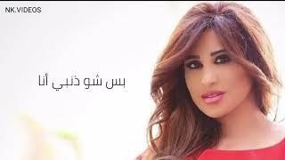 تحميل و استماع Najwa karam - Deni Em [ lyrics video ] / نجوى كرم - الدني أم MP3
