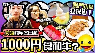【🇯🇵大阪美食團EP1】黑門市場掃街🍣,超正哈蜜瓜雪糕🍦發現1000円超抵食黑毛和牛🤑 開箱便利店美食!