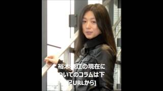 44歳裕木奈江の現在があまりにもカワイくてヤバい!