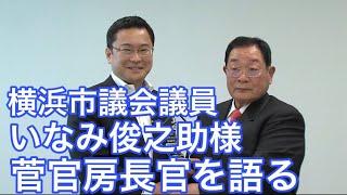 013 会長の「全国縦断感謝の旅‼」横浜市議会議員 いなみ俊之助議員訪問 Go!Go!NBC!