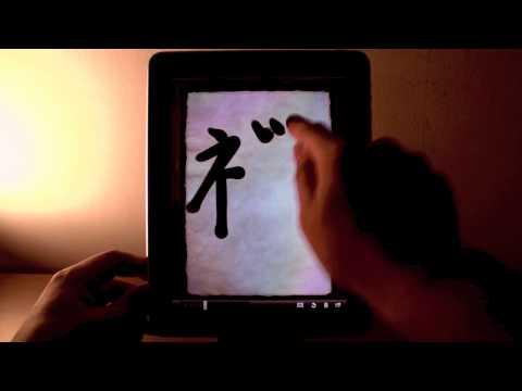 Video of Zen Brush
