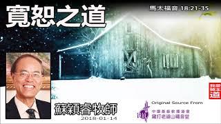 寬恕之道 (2018-01-14) (馬太福音18:21-35) - 蘇穎睿牧師