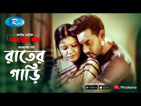 Rater Gari | রাতের গাড়ি | Shajal | Elvin | Bangla New Natok 2019| Rtv Drama