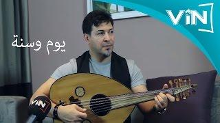 تحميل و مشاهدة رضا العبد الله- يوم وسنة MP3