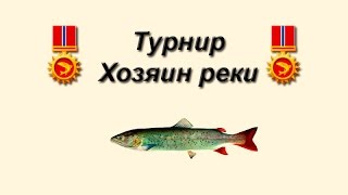 Рыбалка 1 6 подкаменная тунгуска турнир
