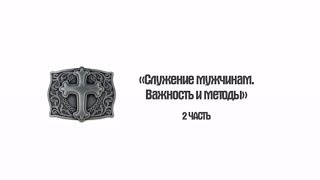 Сущность и роль мужчин.  Служение для мужчин - 2. Николай Скопич пастор церкви Алмаз