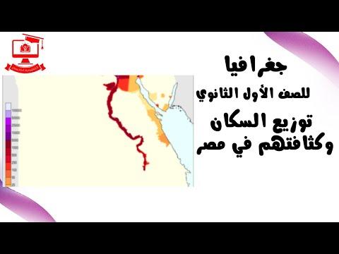جغرافيا للصف الأول الثانوي 2021 (ترم 2 ) الحلقة 3 – توزيع السكان وكثافتهم في مصر
