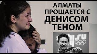 Дениса Тена проводили в последний путь в Алматы