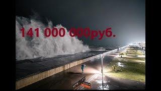 Адлер Шторм на 141 миллион рублей