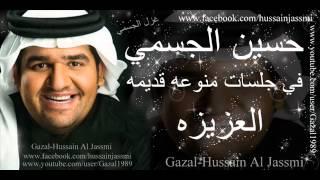 اغاني طرب MP3 حسين الجسمي العزيزه جلسات قديمه تحميل MP3