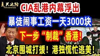 "CIA乱港内幕浮出!暴徒闹事工资一天3000块!下一步""制裁""香港!北京围城打援!CIA被团团包围!大批港独慌忙逃亡美国!"