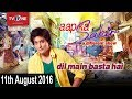 Aap Ka Sahir |  Morning Show | 11th August 2016 | Full HD | TV One | 2016