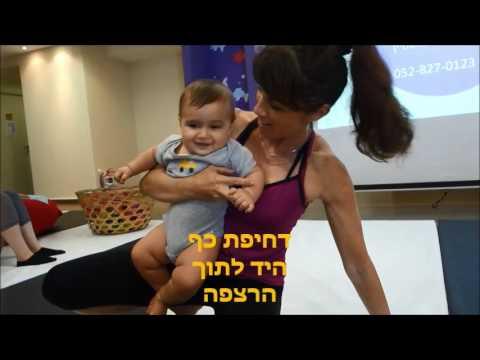 שולי בראונשטיין- איך לקום ולשבת עם תינוק על הידים