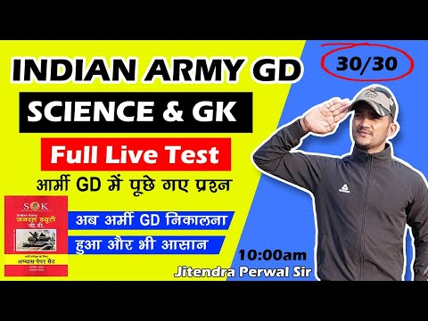Science and Gk (Full Test)   Indian Arrmy GD   Indian army written Test   GD Science 2020
