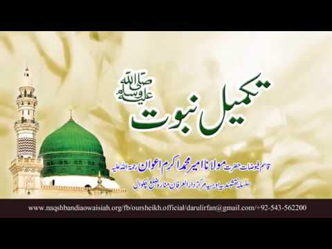 Watch Khatm-e-Nabuwat YouTube Video
