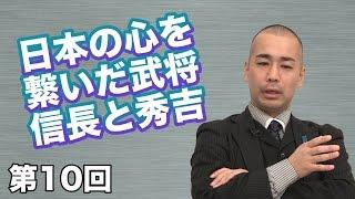 第10回 日本の心を繋いだ武将・信長と秀吉