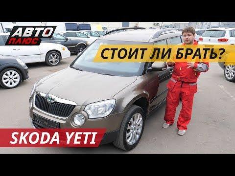 Экономим 100 тысяч при покупке кроссовера Skoda Yeti | Подержанные автомобили онлайн видео