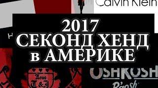 США СЕКОНД ХЕНД МАГАЗИН 2017 JUICY COUTURE | CALVIN KLEIN | DKNY | RALPH LAUREN | TOMMY HILFIGER