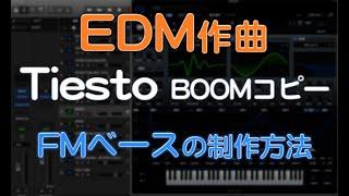 EDMの作り方 Tiesto BOOMスタイル2 シンセベースの制作 SERUM