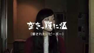空きっ腹に酒/愛されたいピーポーオフィシャルミュージックビデオ