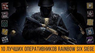 ТОП 10 Оперативников Rainbow Six Siege