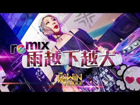 孙晓磊 - 雨越下越大【DJ REMIX 伤感舞曲】Ft. K9win