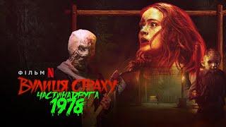 Вулиця страху. Частина Друга: 1978 | Fear Street Part 2: 1978 | Український трейлер | Netflix